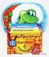 Змея в шапочке (комплект из четырех книг)