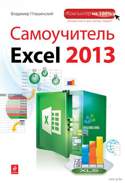 Самоучитель Excel 2013 — фото, картинка