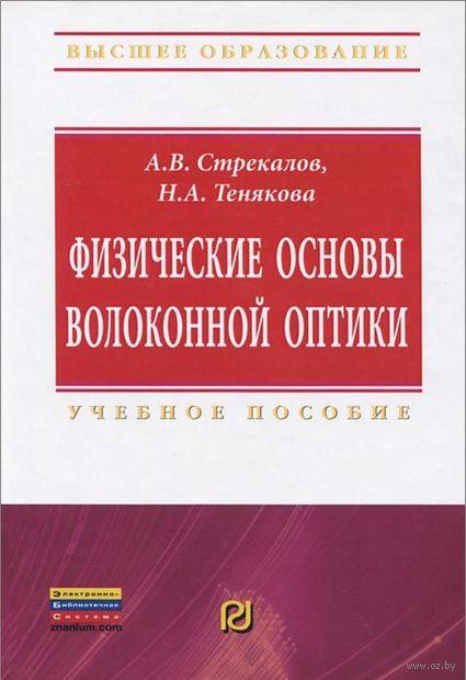 Физические основы волоконной оптики. Надежда Тенякова, А. Стрекалов