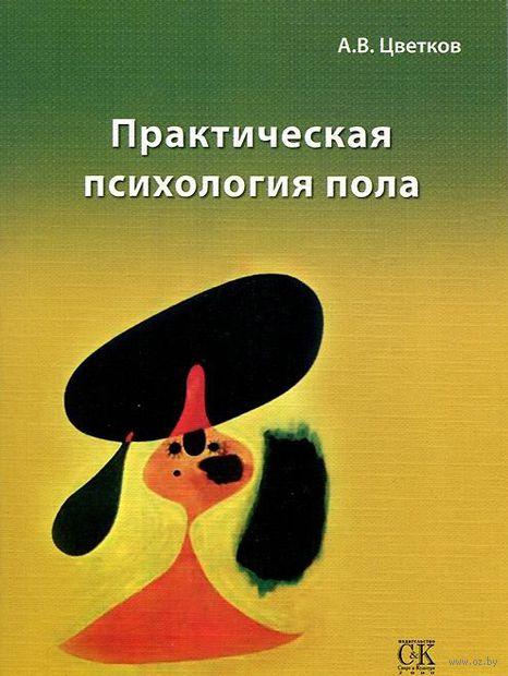 Практическая психология пола. Андрей Цветков