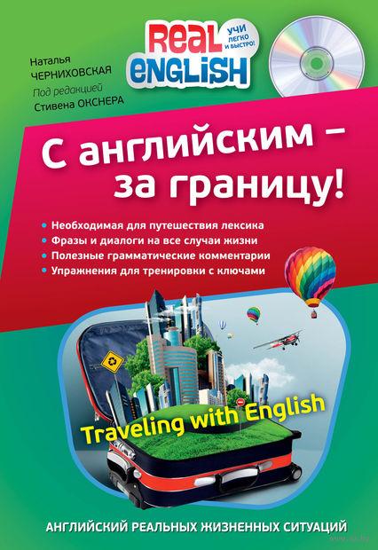 С английским - за границу! (+ CD). Наталья Черниховская