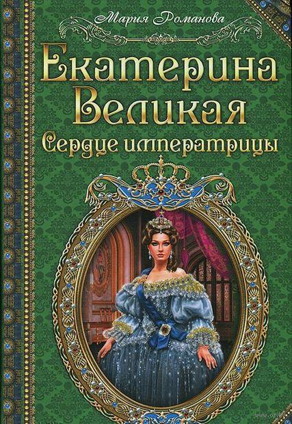 Екатерина Великая. Сердце императрицы. Мария Романова