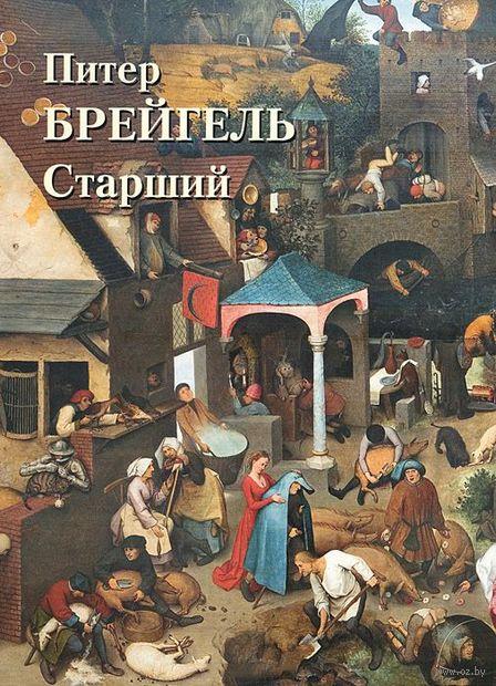 Питер Брейгель Старший (м). Татьяна Пономарева
