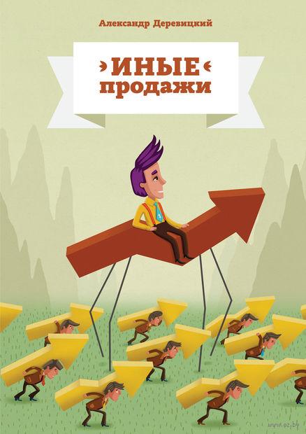 ИNые продажи. Александр Деревицкий