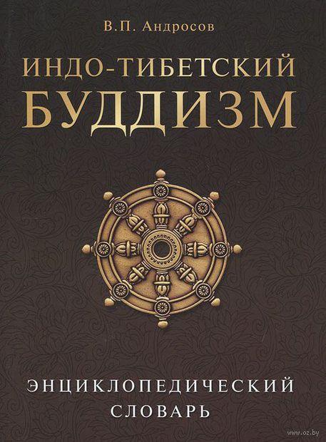 Индо-тибетский буддизм. Энциклопедический словарь. Валерий Андросов