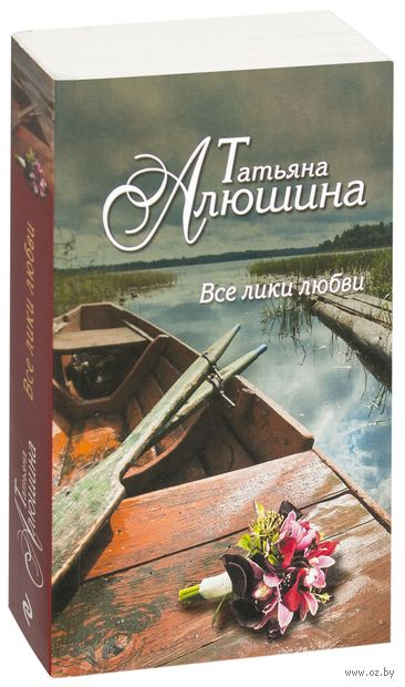 Все лики любви (м). Татьяна Алюшина