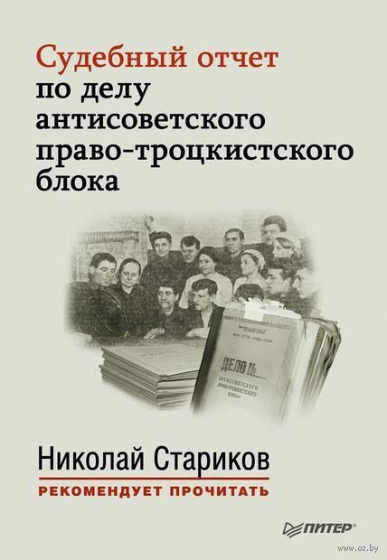 Судебный отчет по делу антисоветского право-троцкистского блока (м). Николай Стариков
