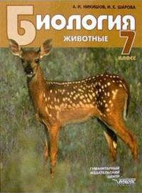 Биология. Животные. 7 класс. Инесса Шарова, Александр Никишов