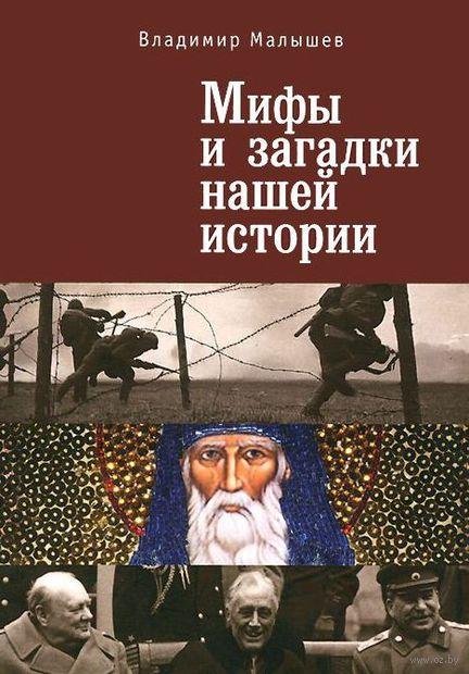 Мифы и загадки нашей истории. Владимир Малышев