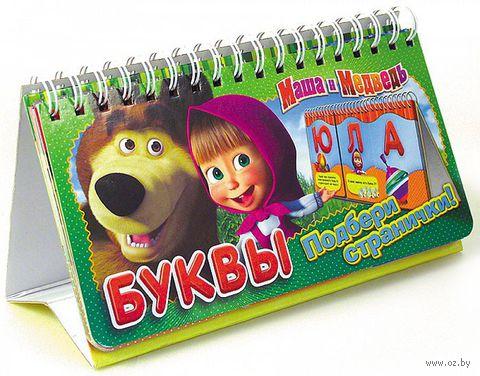Маша и Медведь. Буквы — фото, картинка