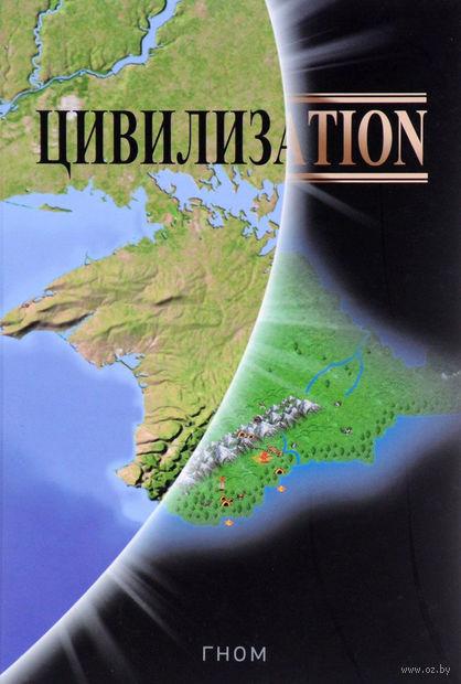 Цивилизаtion. Гном