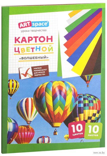 """Картон цветной """"Волшебный"""" А4 (10 цветов; 10 листов)"""