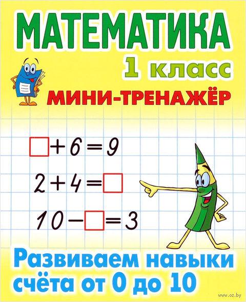 Математика. 1 класс. Развиваем навыки счета от 0 до 10 — фото, картинка