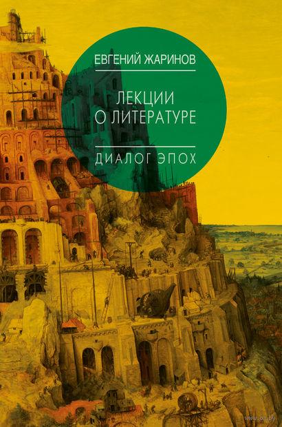Лекции о литературе. Диалог эпох. Е. Жаринов