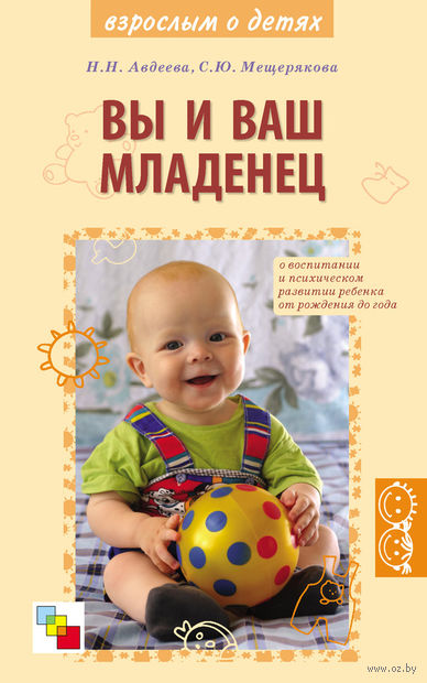 Вы и ваш младенец. О воспитании и психическом развитии ребенка от рождения до года. Софья Мещерякова, Наталья Авдеева