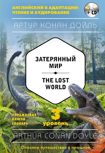 Затерянный мир. 3 уровень (+CD) — фото, картинка