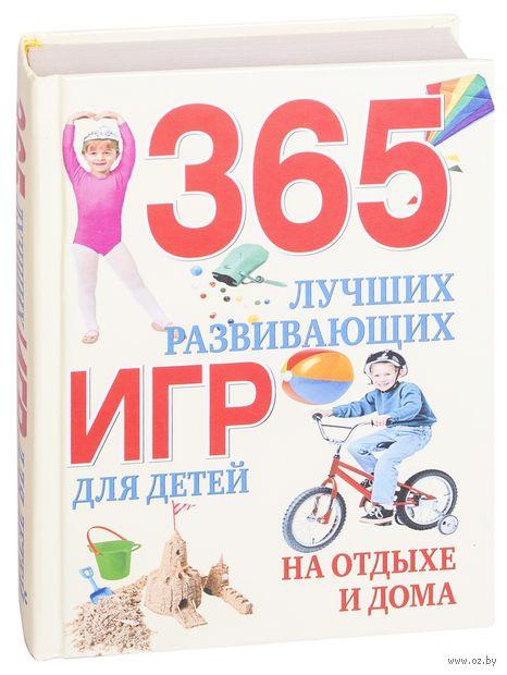 365 лучших развивающих игр для детей на отдыхе и дома