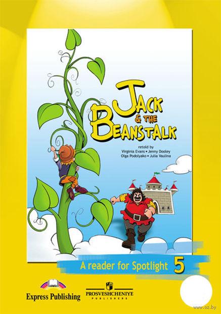Джек и бобовое зёрнышко. 5 класс. Книга для чтения — фото, картинка