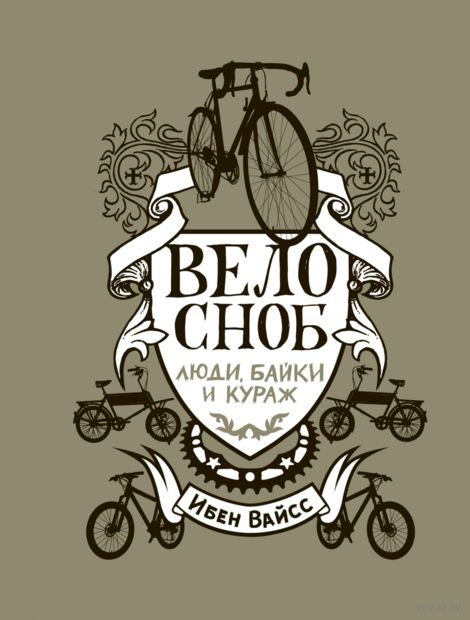 ВелоСноб. Люди, байки и кураж — фото, картинка
