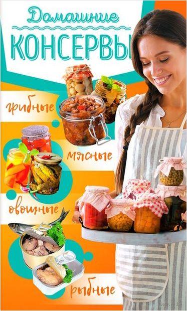 Домашние консервы: мясные, рыбные, овощные, грибные — фото, картинка