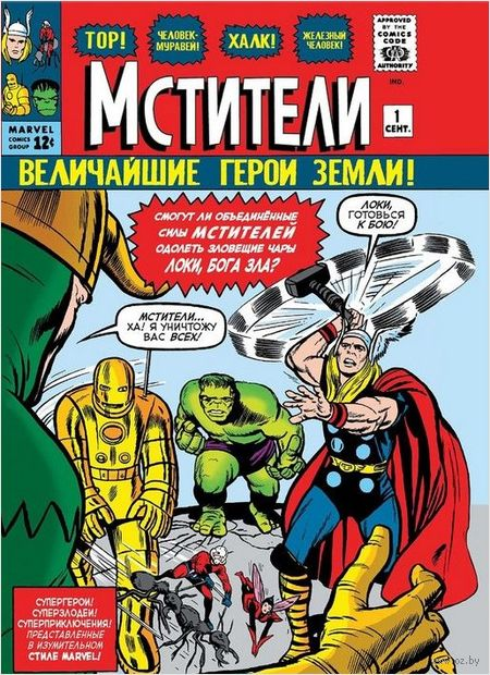 Классика Marvel. Мстители — фото, картинка
