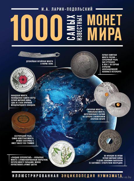 1000 самых известных монет в мире. Иллюстрированная энциклопедия нумизмата — фото, картинка
