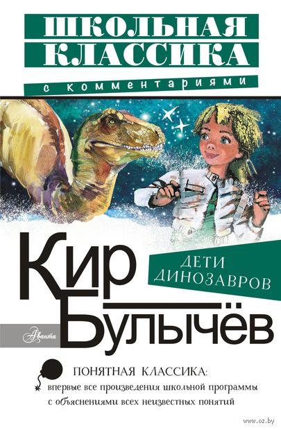 Дети динозавров — фото, картинка