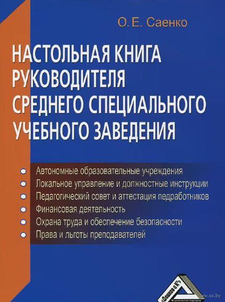 Настольная книга руководителя среднего специального учебного заведения. Ольга Саенко