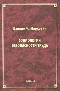 Социология безопасности труда. Д. Маркович
