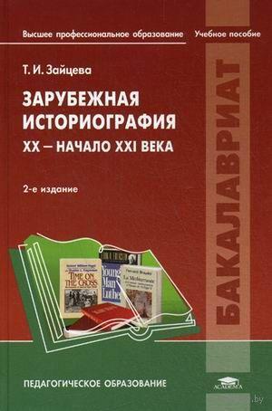 Зарубежная историография. XX - начало XXI века. Татьяна Зайцева