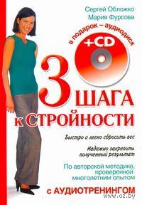 Три шага к стройности (+ CD). Сергей Обложко, Мария Фурсова