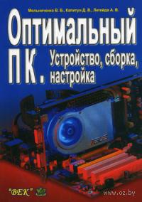 Оптимальный ПК. Устройство, сборка, настройка. В. Мельниченко