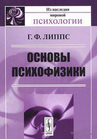Основы психофизики. Готлоб Фридрих Липпс, Г. Котляр