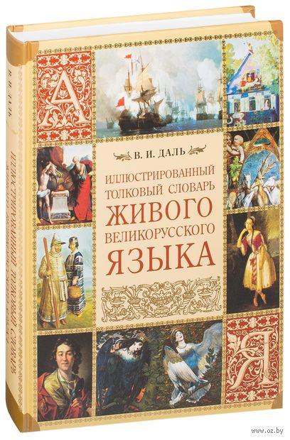Иллюстрированный толковый словарь живого великорусского языка. Владимир Даль