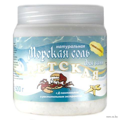 Детская соль для ванн с Д-пантенолом (экстракт подорожника; 600 гр)