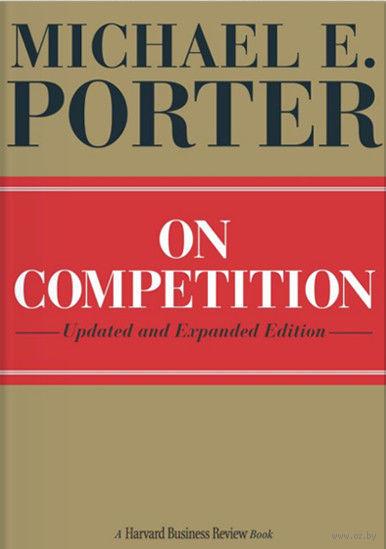 Конкурентные стратегии. Классическое руководство по конкурентным преимуществам. Майкл Портер
