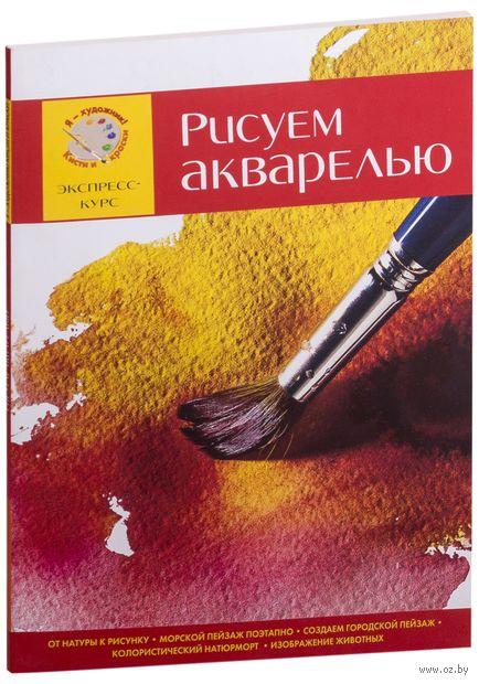 Рисуем акварелью. Экспресс-курс