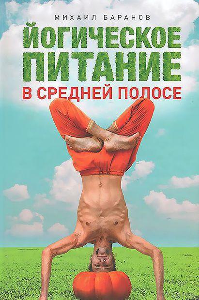 Йогическое питание в средней полосе. М. Баранов