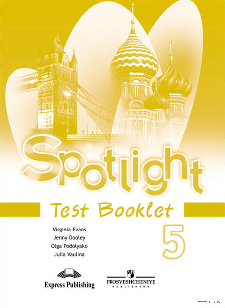 Гдз по английскому 5 класс virginia evans test booklet