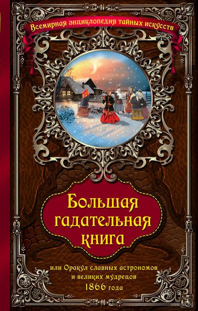Большая гадательная книга, или Оракул славных астрономов и великих мастеров 1866 года