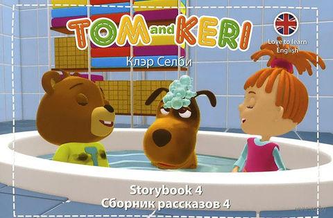 Том и Кери. Сборник рассказов 4 (комплект из двух книг + DVD). Клэр Селби