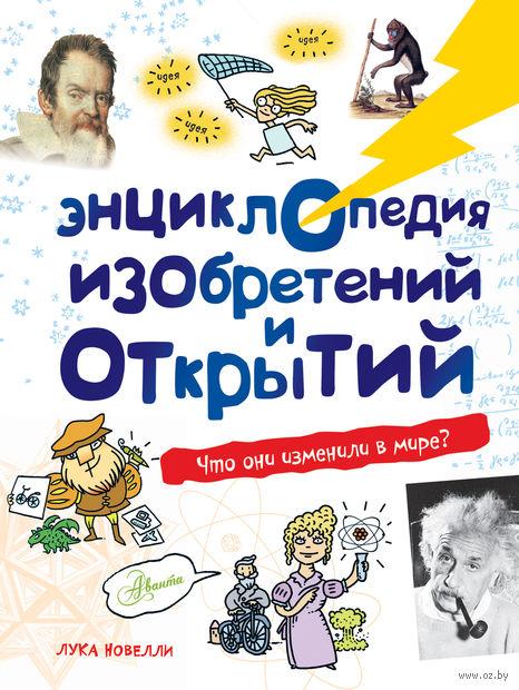 Энциклопедия изобретений и открытий. Лука Новелли
