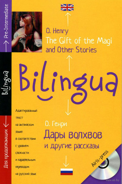 The Gift of the Magi and Other Stories (+ CD). О.Генри