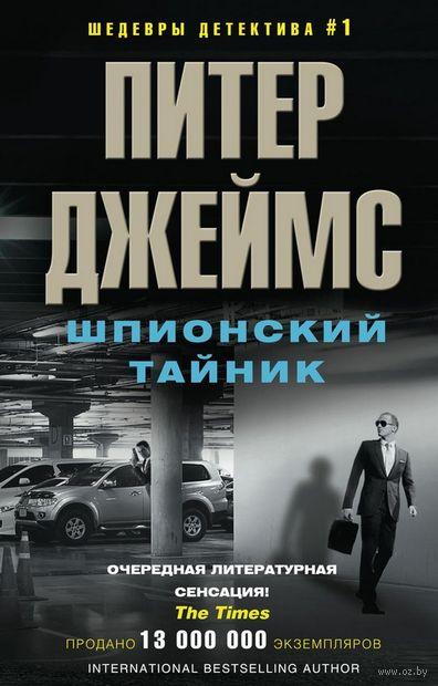 Шпионский тайник. Питер Джеймс