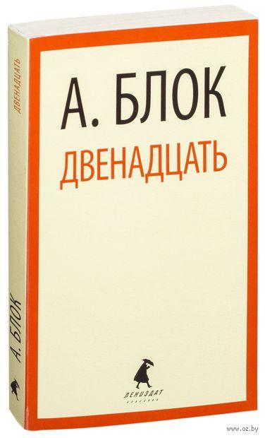 Двенадцать (м). Александр Блок