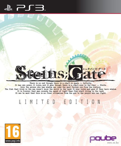 Steins;Gate. Limited edition (PS3)