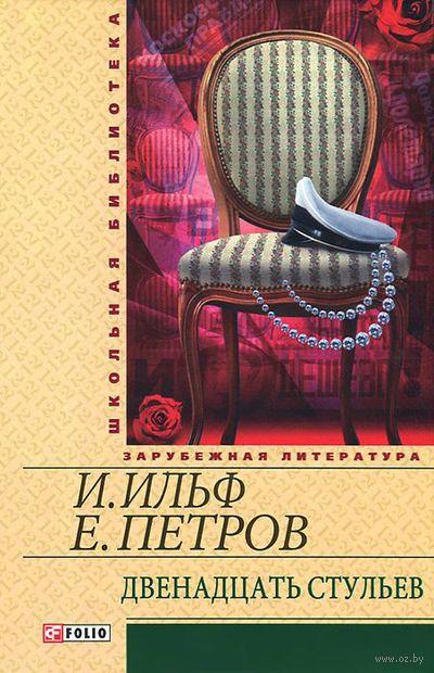 Двенадцать стульев. Илья Ильф, Евгений Петров