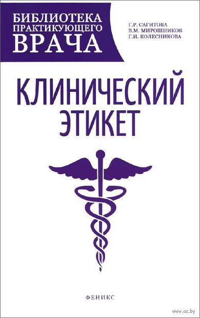 Клинический этикет — фото, картинка