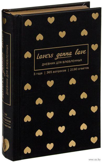 Lovers Gonna Love. 3 года. 365 вопросов. 2190 ответов (черный с золотом) — фото, картинка