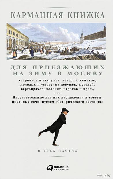 Карманная книжка для приезжающих на зиму в Москву — фото, картинка